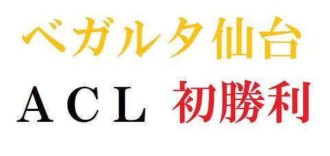 ベガルタ仙台ACL初勝利!!