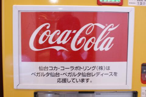 ベガルタ仙台応援自販機を設置しました!