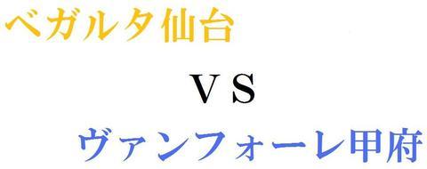 ベガルタ仙台開幕戦!&WBC初戦!