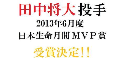 田中将大投手が2013年6月度月間MVPを受賞しました!