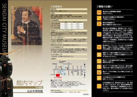 【慶長遣欧使節関係資料】が仙台市博物館で公開中!