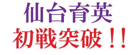 【夏の甲子園】仙台育英初戦突破!