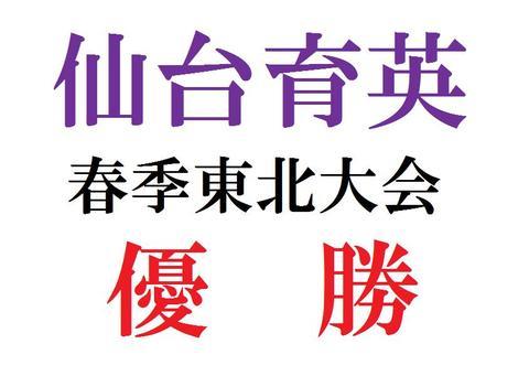 仙台育英、春季東北大会優勝!!