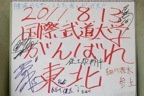 国際武道大学サッカー部様にご宿泊いただきました!