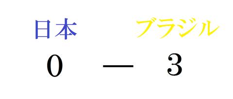 日本0-3ブラジル