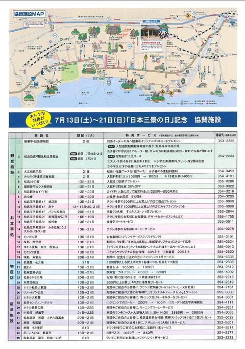 【日本三景の日】松島お客様感謝ウィークが開催されています。