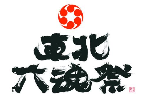 今日から6月!今日から2日間福島で六魂祭があります!