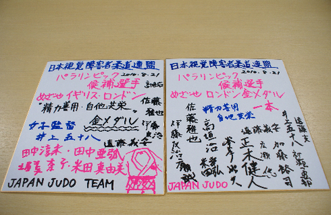 柔道パラリンピック日本代表の方々にご宿泊いただきました!