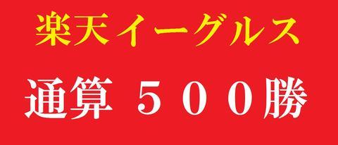 楽天イーグルス通算500勝!!!