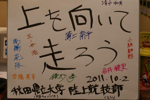 秋田県立大学陸上競技部様にご宿泊いただきました!