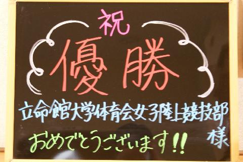 立命館大学女子陸上競技部様にご宿泊いただきました!