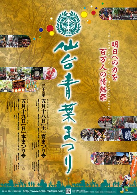 18日・19日と【第29回仙台・青葉まつり】が開催されます!