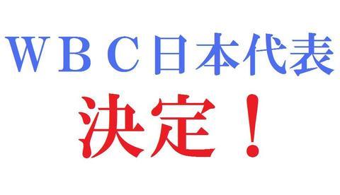 WBC日本代表が決定!が、しかし!!