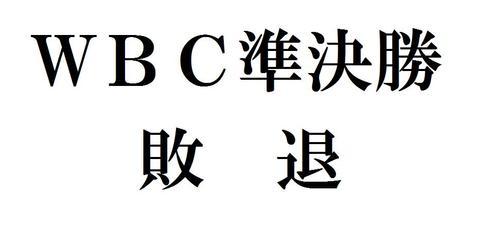 WBC準決勝で敗退…ベガルタ仙台は今季初勝利
