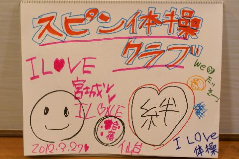 仙台スピン体操クラブの皆様にご宿泊いただきました!