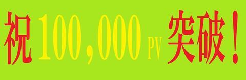 昨日、100,000PVを突破しました!