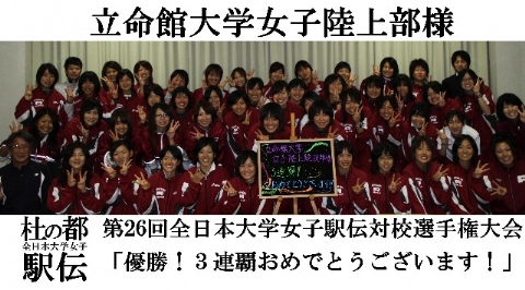 2009 第27回杜の都全日本大学女子駅伝