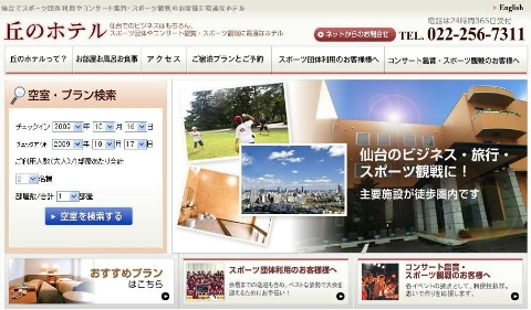 【丘のホテル】ホームページリニューアル!!