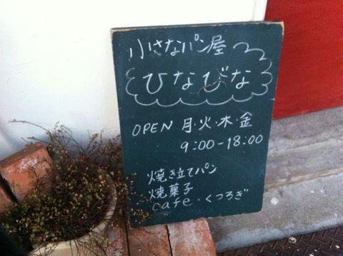 カフェ 「ひなびな」さん