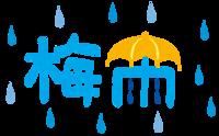 昨日、とうとう東北で梅雨入りが発表されました