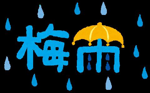 昨日、とうとう東北地方で梅雨入りが発表されました