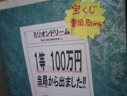 粟国郵便局 エケコ 一等