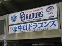 中日ドラゴンズ沖縄キャンプ
