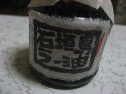 石垣島 食べるラー油