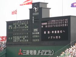 興南高校、史上6校目の春夏連覇