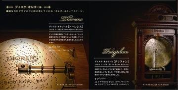 ★オリジナルCD★4/27ついに発売!!
