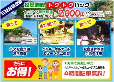 ★松島でオトクに遊ぶ♪♪♪