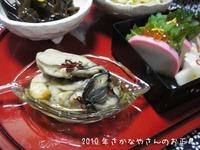 2010年お正月【定番!かきのオイル漬】