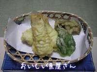 あなごの天ぷら