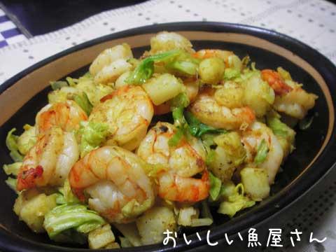 野菜タップリおかず♪ 【えびの炒め物カレー味】