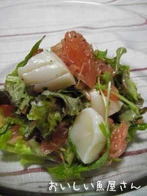 地産地消のレシピ【ほたてとグレープフルーツのサラダ】