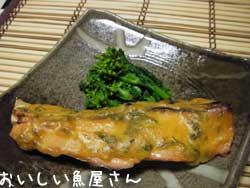 ますのばっけ味噌焼