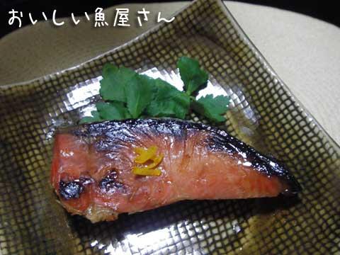 冷凍保存で便利!! 【紅鮭の味噌粕漬】