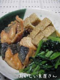 女性にうれしい♪ 【鮭と厚揚げの煮物】