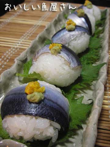 ヤマヨの〆サンマ♥ 【〆さんまの手まり寿司】