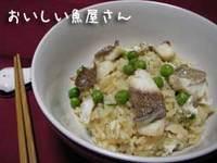 鯛とグリーンピースのご飯