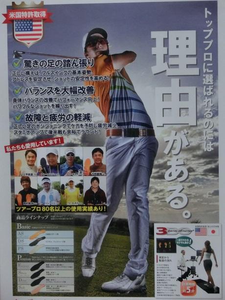 6月3日(金)・4日(土)10時~17時 インソールイベント!! ゴルフ シューズ 運動不足