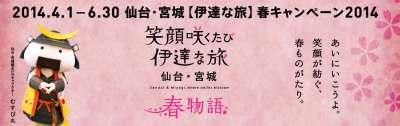 仙台・宮城【伊達な旅】春キャンペーン2014