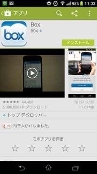 SO-02Fも可!ソニーとLGユーザーはBox新規登録で容量50GBは今日まで 2013/12/31 12:38:59