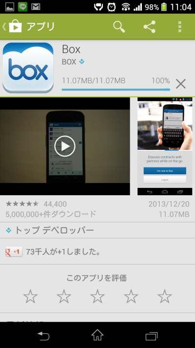 SO-02Fも可!ソニーとLGユーザーはBox新規登録で容量50GBは今日まで