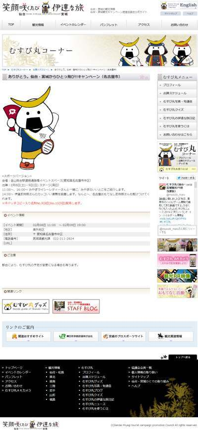 2/8, 9の二日間、むすび丸が名古屋の金山総合駅に出陣(・■・)