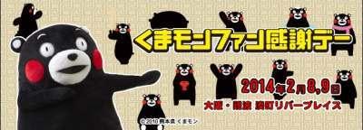 2/8, 9の二日間、むすび丸がくまモンファン感謝デー(大阪)に出陣(・■・)