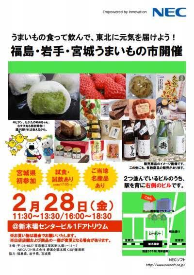 2014.2.28(金) 東京都内での関係者向けイベントにむすび丸出陣