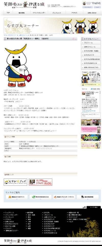 2014/3/2、第10回ふれあい祭「和気藹々☆一番町」にむすび丸出陣!