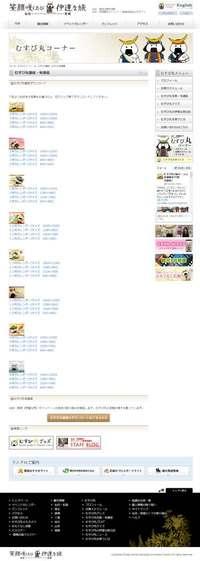 2014年3月分のむすび丸壁紙カレンダーがDL可能に 2014/03/04 07:16:22