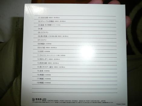 所ジョージ スタジオ・デモ音源CD